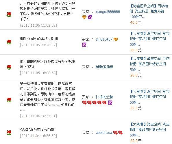 大淘营相册6号空间收费标准发布!