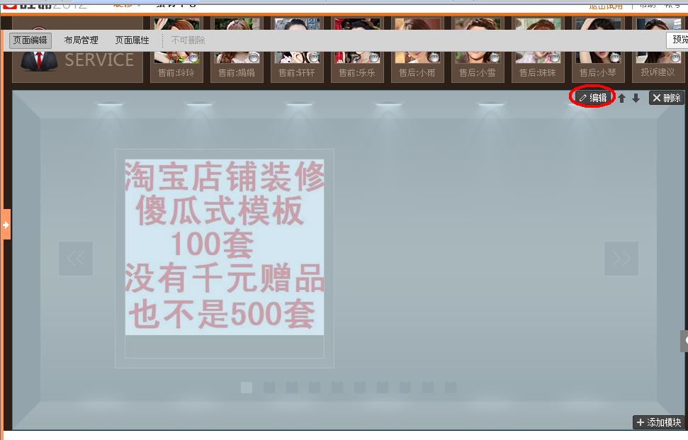 淘宝旺铺2012店铺装修模板之宝贝轮播