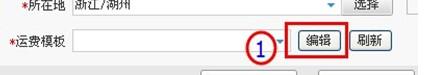 上传宝贝失败:错误信息: 运费模板不存在或运费模板信息不完整,请重新编辑该模板