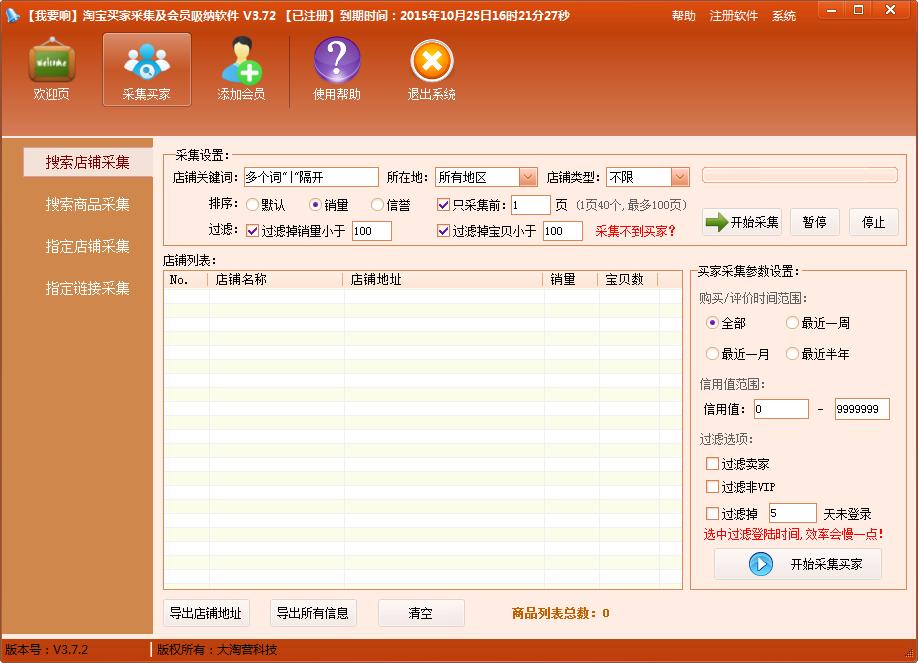 大淘营推出淘宝营销工具—淘宝潜在买家采集及会员吸纳软件