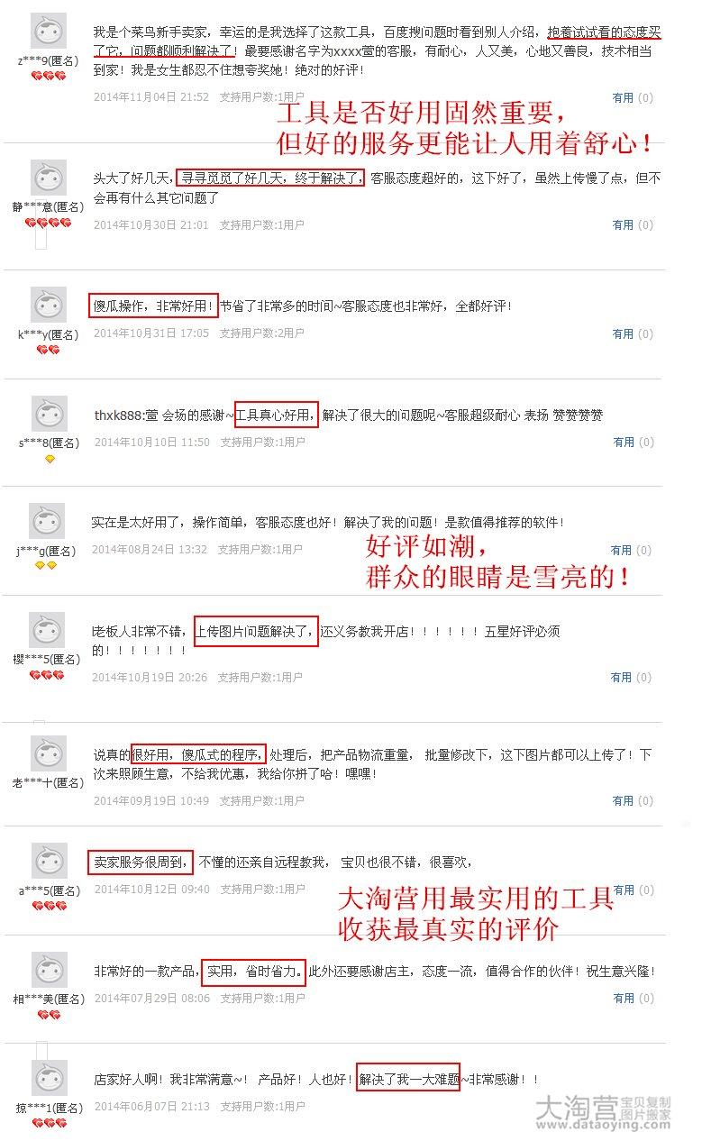 大淘营淘宝图片搬家工具介绍(3.0版新工具,从2014年4月2日起启用)