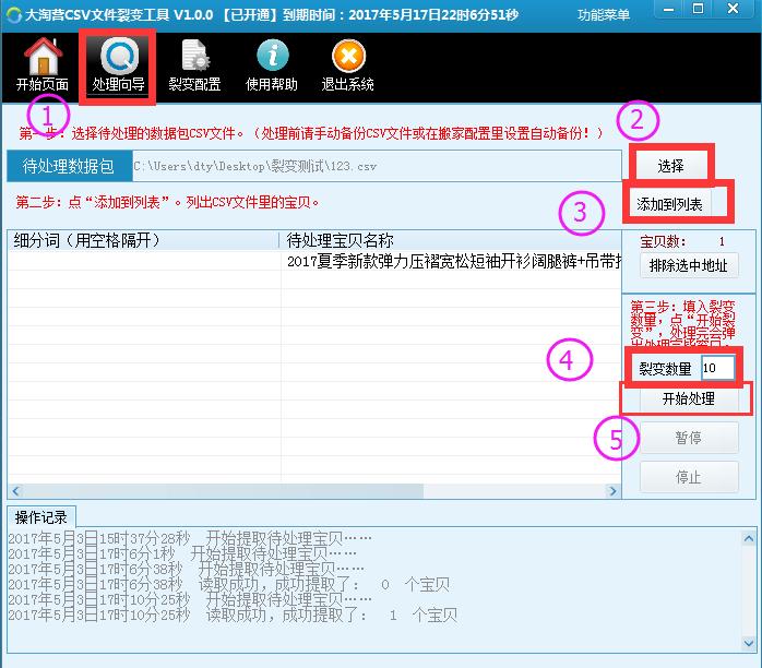 大淘营CSV文件裂变工具介绍