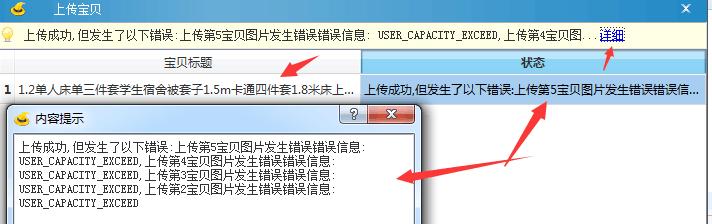 上传成功,但发生了以下错误:上传第5宝贝图片发生错误错误信息: USER_CAPACITY_EXCEED
