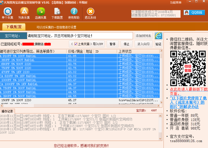 天猫批量上传商品工具软件有哪些?